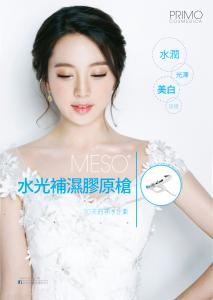 【買2送1】MESO+水光膠原槍